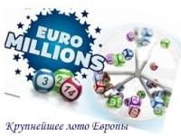 Житель Британии выиграл 81 миллион фунтов в лотерею ЕвроМиллионы