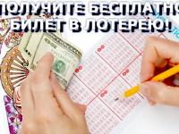 Бесплатный лотерейный билет от IceLotto