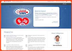 Комплексный обзор магазина лотерейных билетов Интерлот